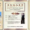 郭易英文天書系列GuoYi English Skybooks