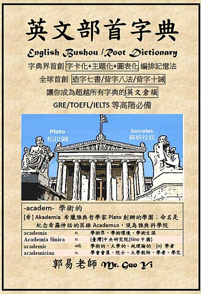 英文部首字典English Bushou Dictionary 郭易老師