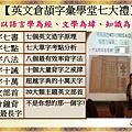 英文倉頡字彙學堂七大禮