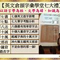 英文倉頡學堂七大禮