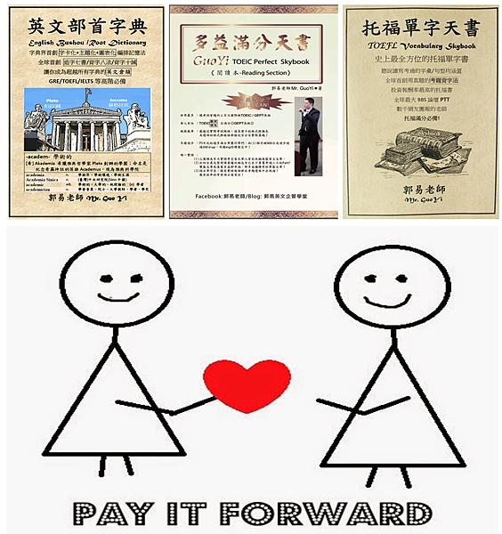 2017李老師贊助購買五百本郭易天書