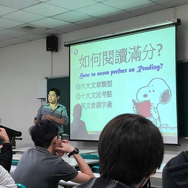 201811月台科大toeic全滿分講座.jpg