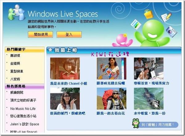 961120上MSN首頁