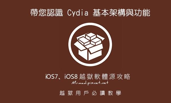 cydia認識