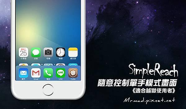 [Cydia for iOS8]短拇指救星!随意控制单手模式画面「SimpleReach」