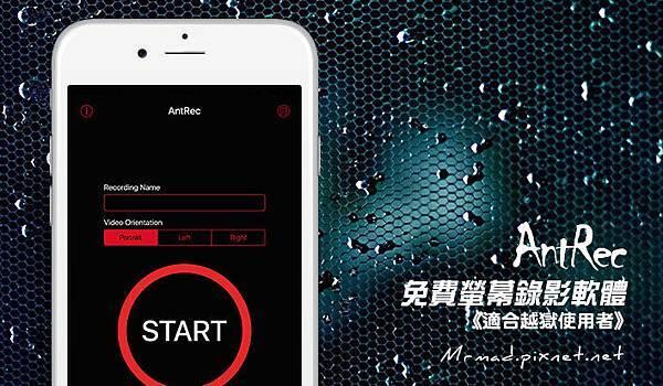 [Cydia for iOS8] 越狱后免费又好用的萤幕录影软体「AntRec」
