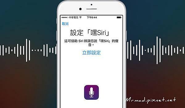 [iOS9教学]必学!带您认识iOS9超强Siri功能设定与解决Siri卡住没反应问题 @ 疯先生 ::