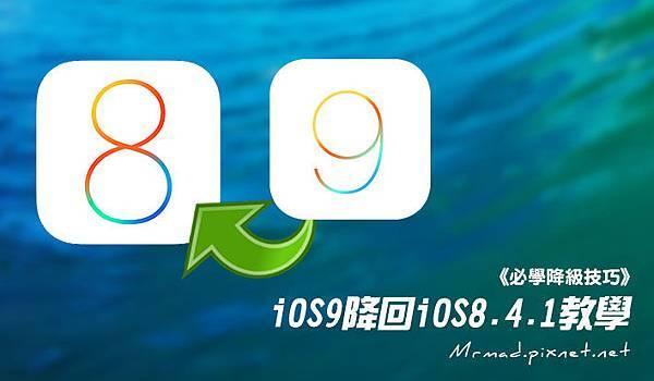 [iOS9教学]后悔升iOS9?教您iOS9降回iOS8.4.1方法 @ 疯先生 ::