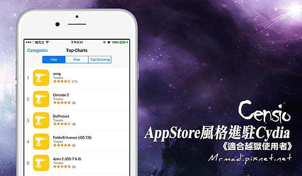 [Cydia for iOS]「Censio」 Cydia大改造計畫!將AppStore風格機制搬入Cydia系統上