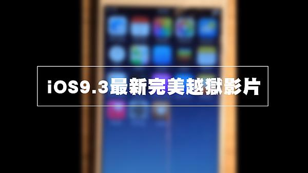 iOS9.3完美越獄影片