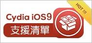 IOS9 Cydia支援清單
