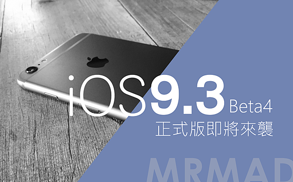 iOS9.3beta40