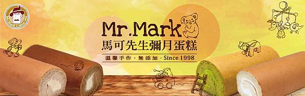 馬可先生彌月蛋糕12