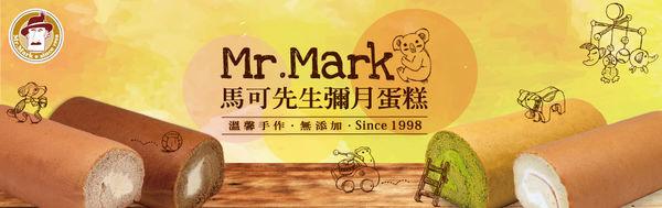 馬可先生彌月蛋糕試吃4