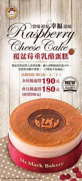 馬可先生覆盆莓重乳酪蛋糕01.jpg