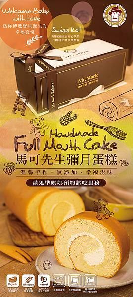馬可先生彌月蛋糕免費試吃.jpg