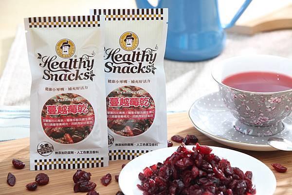 健康零食-蔓越莓果乾-葡萄乾.JPG
