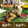 170418_端午節_薑黃雜糧粽-A4.jpg