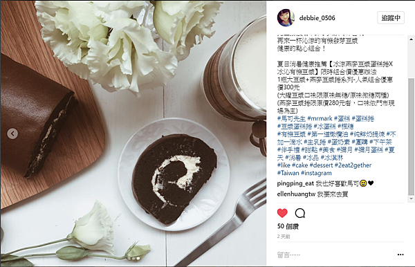 170609_debbie0506_巧克力燕麥豆漿蛋糕捲&有機濃豆漿-下午茶推薦-50讚.png