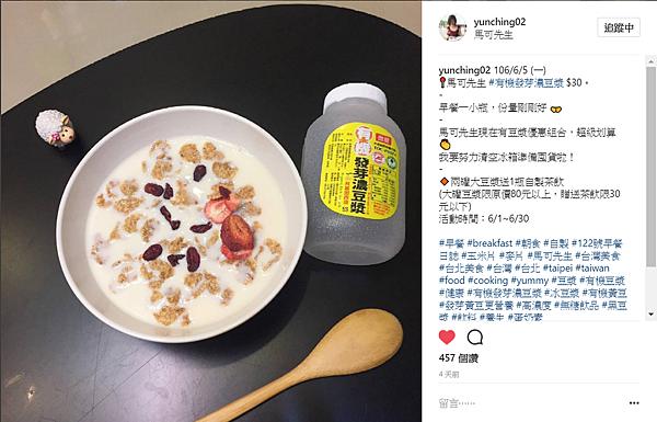 170609_yunching02_有機發芽濃豆漿&麥片組合取代牛奶小瓶單人份-457讚.png