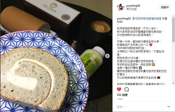 170609_yunching02_芝麻燕麥豆漿蛋糕捲01-252讚.png