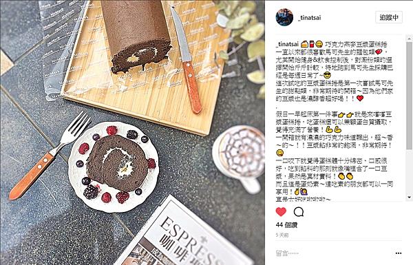 170509_IG_tinatsai_巧克力燕麥豆漿捲-44讚.png