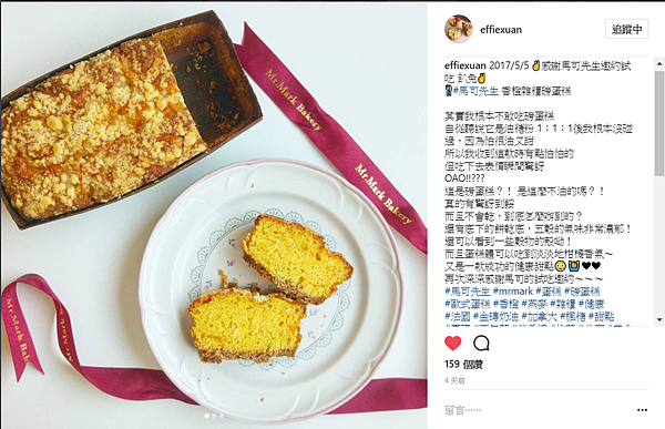 170509_IG_effiexuna_香橙雜糧磅蛋糕-159讚.png
