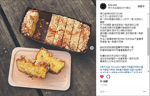170509_IG_koto.diet_香橙雜糧磅蛋糕-無糖都愛吃.png