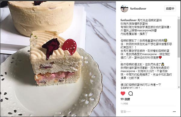 170428_IG_母親節蛋糕試吃_funfoodlover_成效截圖.png