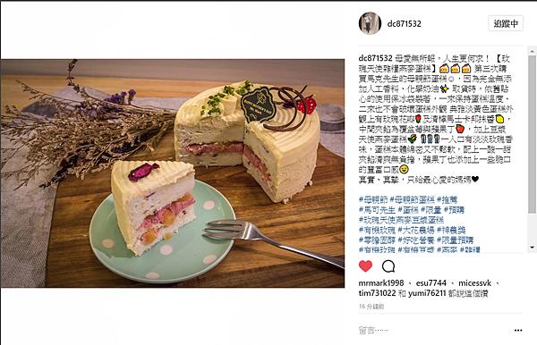 170501_IG_母親節蛋糕試吃_dc871532_成效截圖.png