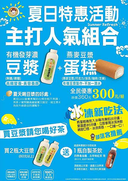 170531_冰蛋糕%26;冰豆漿宣傳海報.jpg