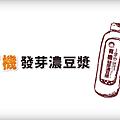 170706_有機發芽濃豆漿02.png