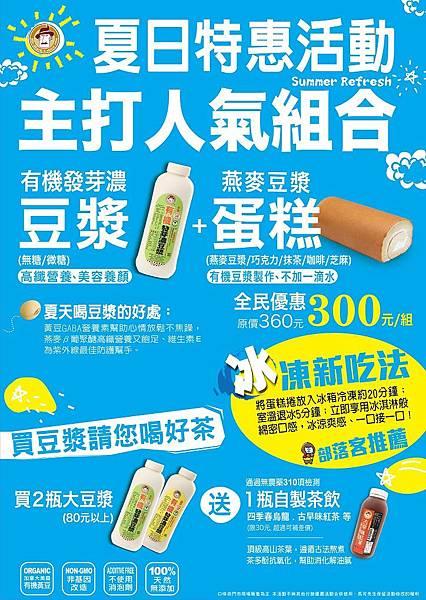 170531_冰蛋糕&冰豆漿宣傳海報.jpg