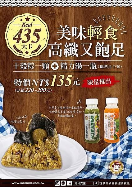170621_粽子搭配精力湯促銷.jpg