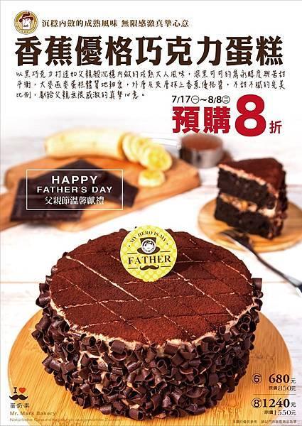 170717_父親節蛋糕02.jpg