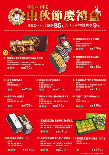 170717_中秋禮盒11.jpg