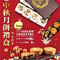 170717_中秋禮盒12.jpg