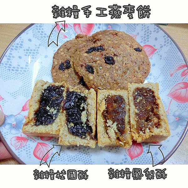 IG-jie_eatfood_雜糧鳳梨酥+雜糧桂圓酥+燕麥雜糧餅乾-01.png