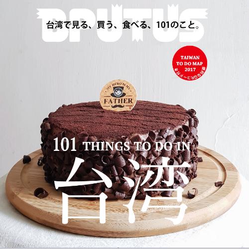 IG-misspast30_父親節蛋糕02.png