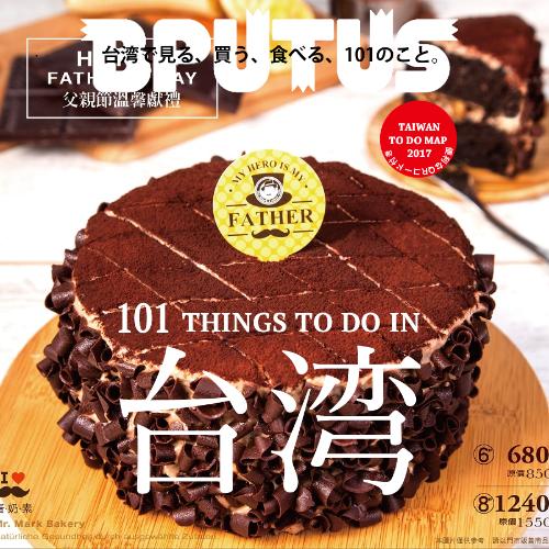 馬可先生-父親節蛋糕+台灣特製.png