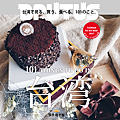 IG-_cokexing_父親節蛋糕+台灣特製-01.png