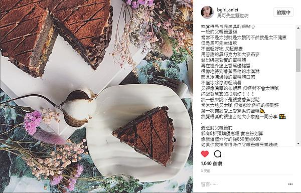 170728_IG-bgirl_anlei-馬可先生-父親節蛋糕-香蕉優格巧克力蛋糕-1040-01.png