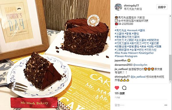 170728_IG-shiningsky77-馬可先生-父親節蛋糕-香蕉優格巧克力蛋糕-135-01.png