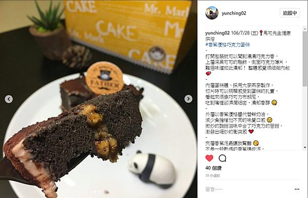 170728_IG-yunching02-馬可先生-父親節蛋糕-香蕉優格巧克力蛋糕-40-02.png