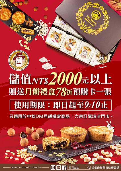 170803_8月VIP會員優惠-現金儲值2000元送月餅禮盒78折預購卡.png