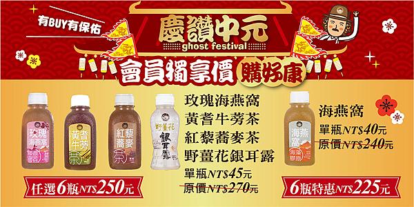 170818_中元節產品優惠-養生茶飲介紹.png