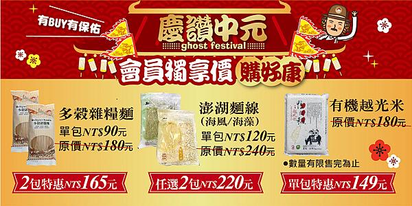 170818_中元節產品優惠-多穀米麵介紹.png