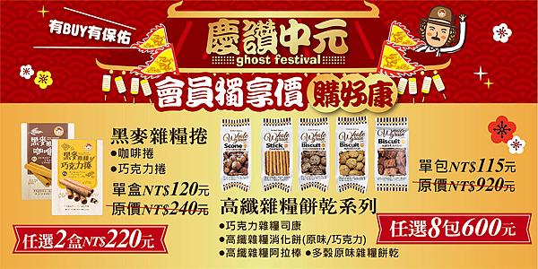 170818_中元節產品優惠-餅乾零食介紹.png