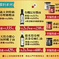 170818_中元節產品優惠-橄欖油醬料介紹.png