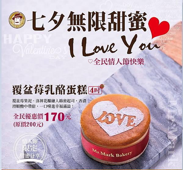 170819_全民情人節快樂-覆盆莓乳酪蛋糕.jpg